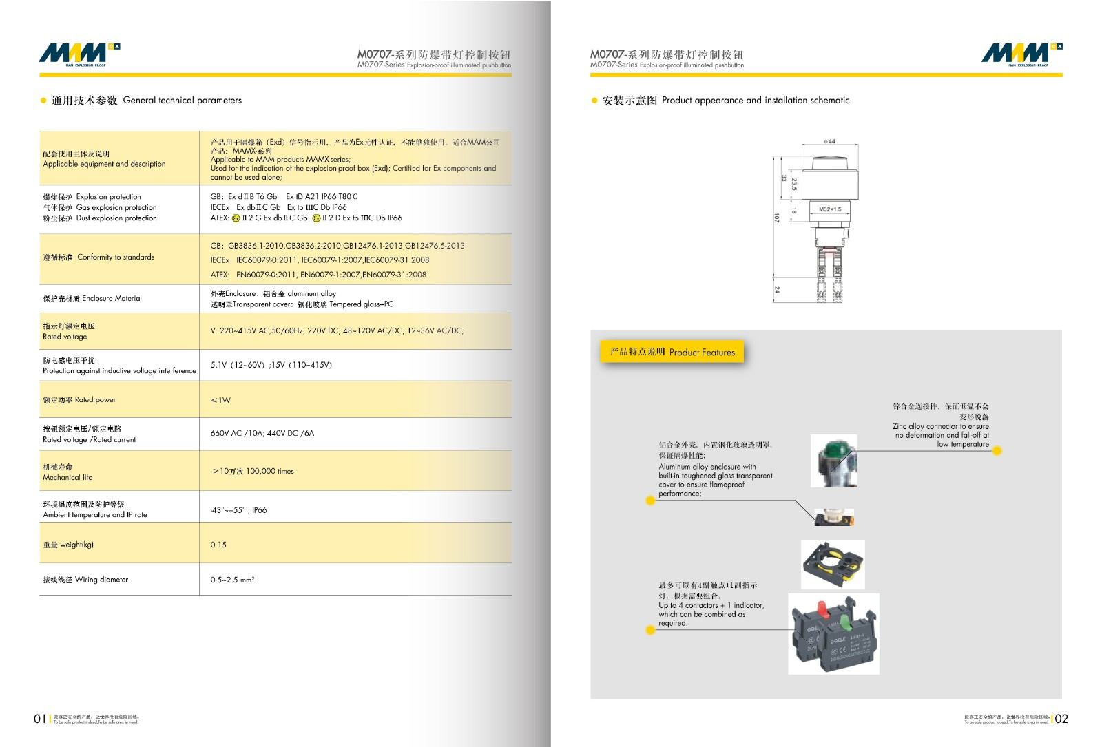 Explosion-proof Control Button MEC-0702
