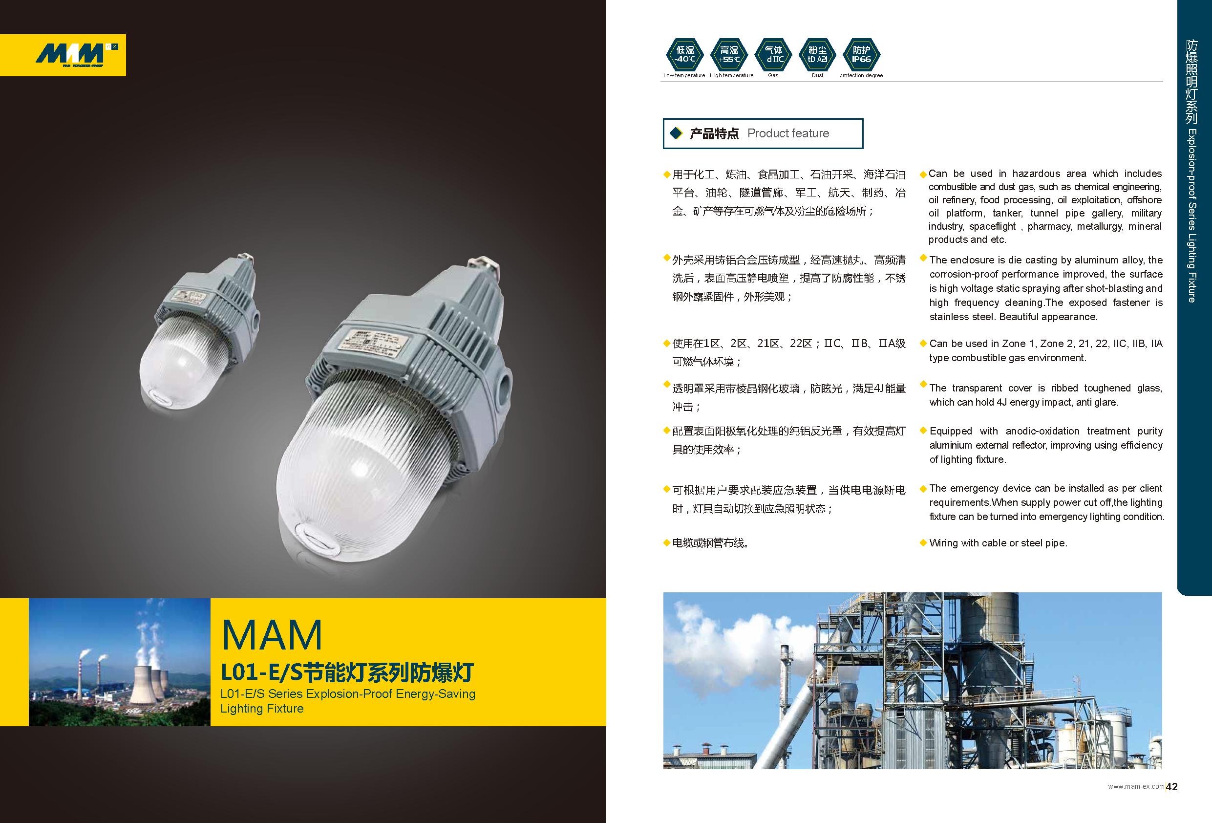 Explosion-proof Lighting Fixture MAML-01-S Series