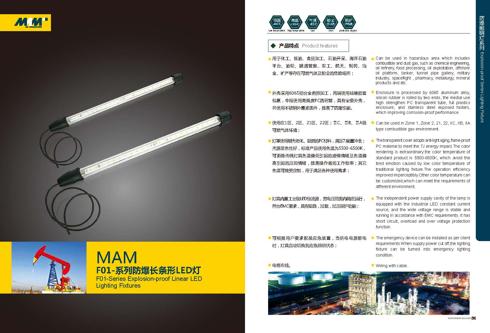 Explosion-proof Liner LED Lighting Fixtures MAMF01 Series