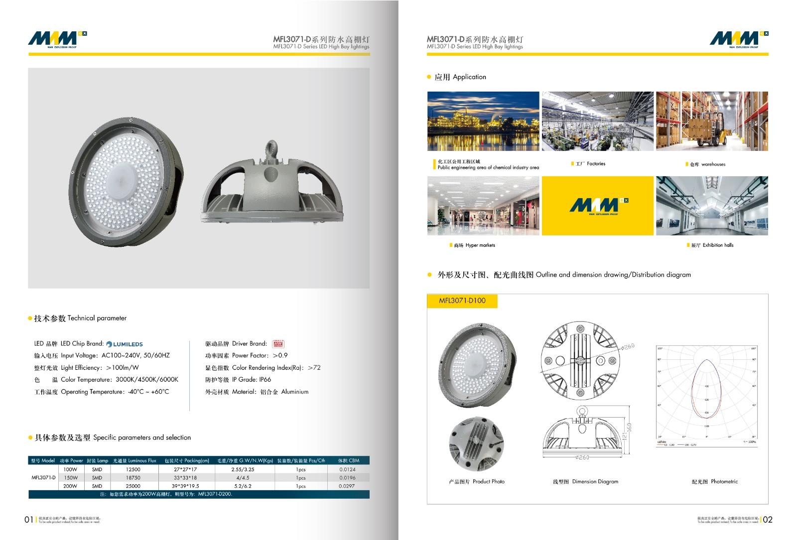 Waterproof High Bay Lighting MFL3071-D Series
