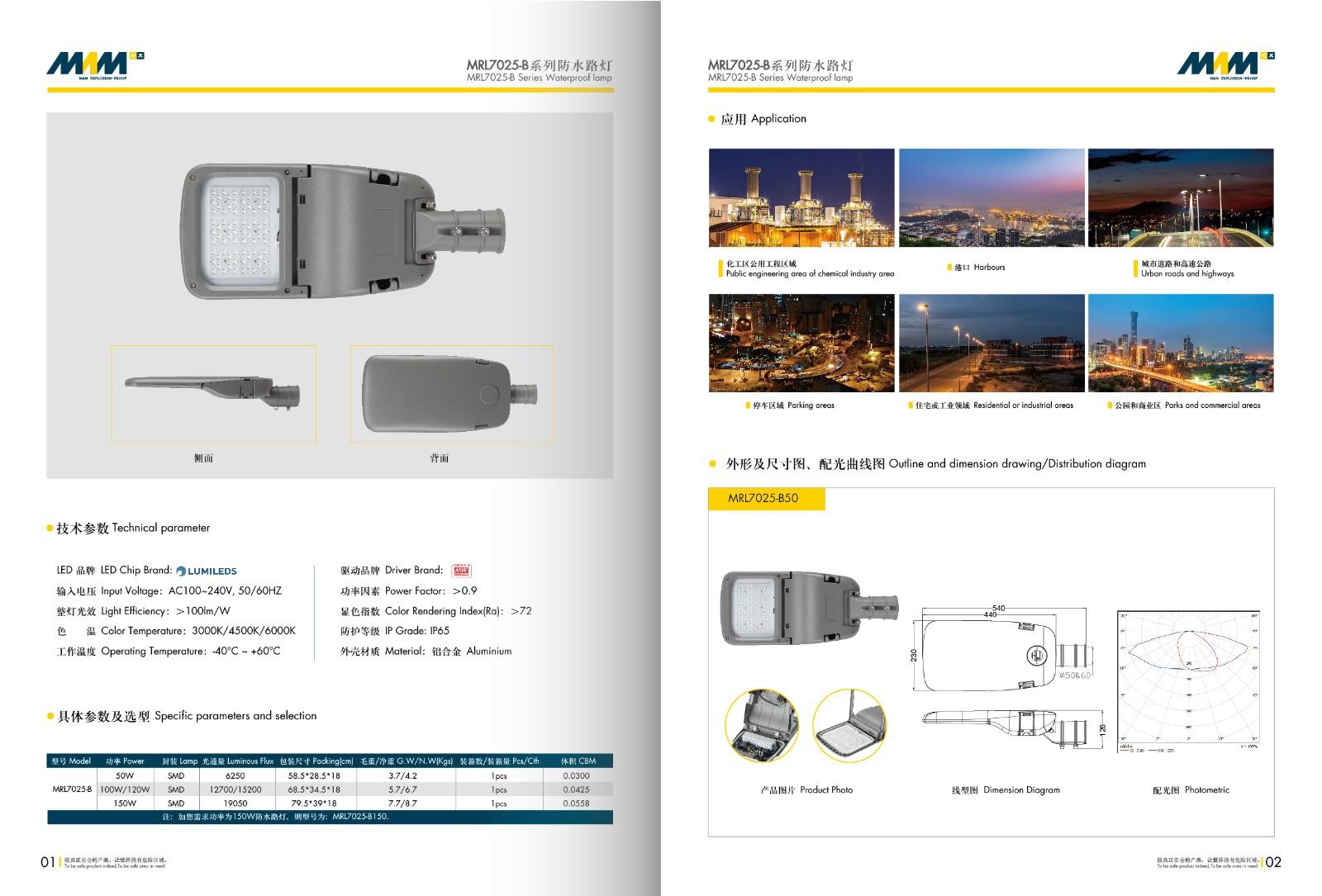 Waterproof Street Lamp MRL7025-B Series