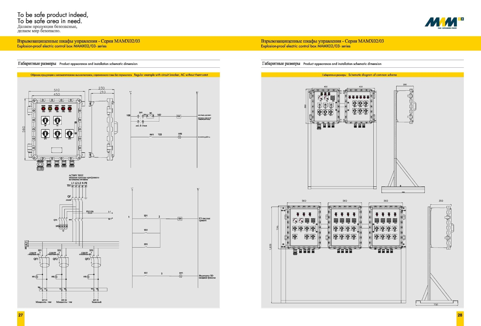 Explosion-proof Electric Control Box MAMX—02/03 Series