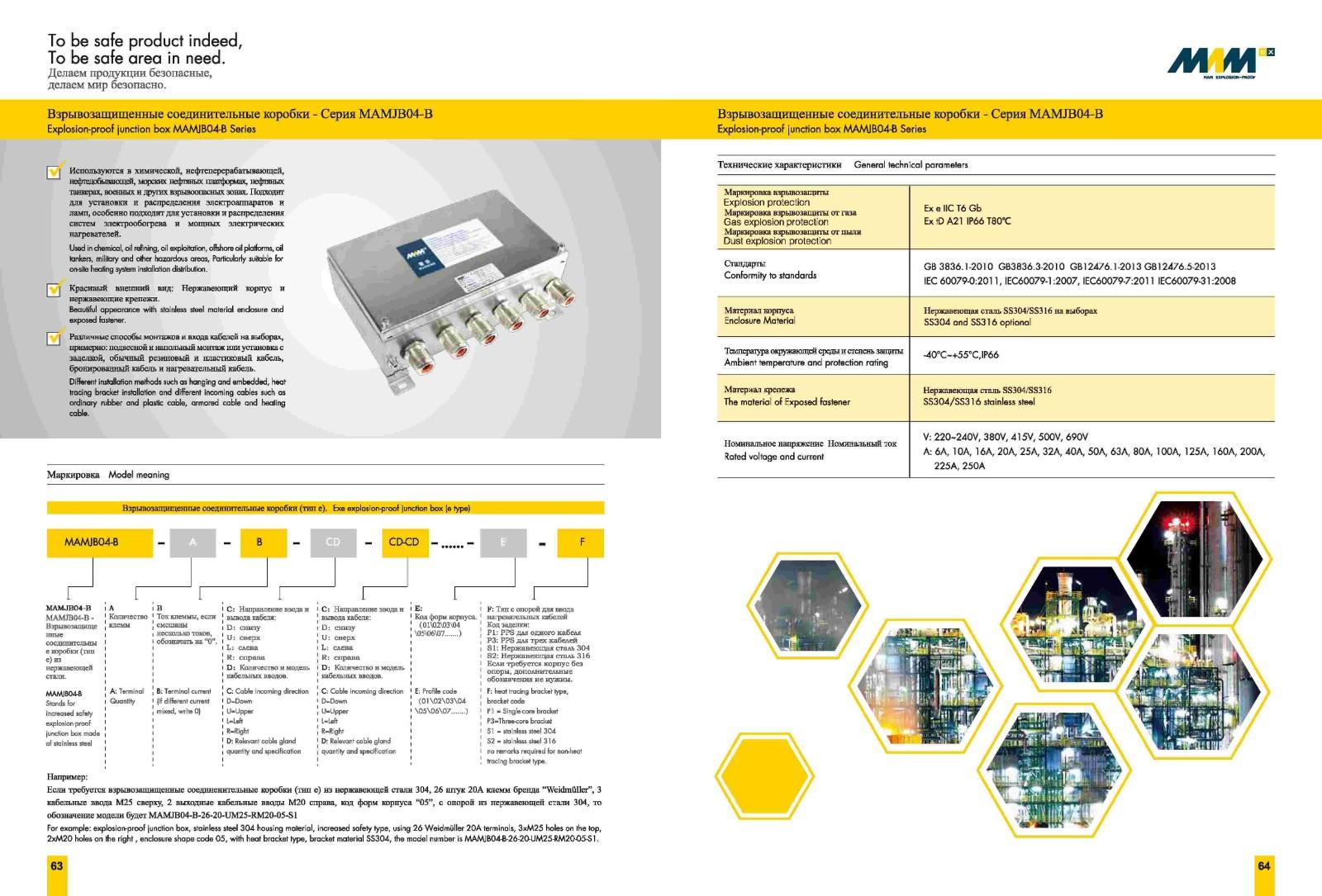 Explosion-proof terminal box MAMJB04-G/Q