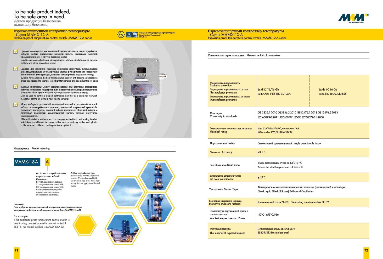 Ex Temperature Control Switch MAMX-12-C2