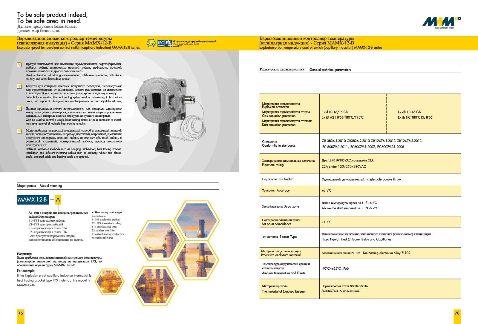 Ex Temperature Control Switch(Capillary) MAMX-12-C2